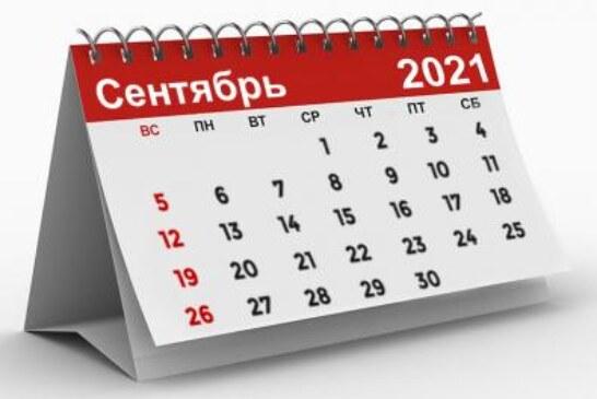 Анонс главных событий сентября
